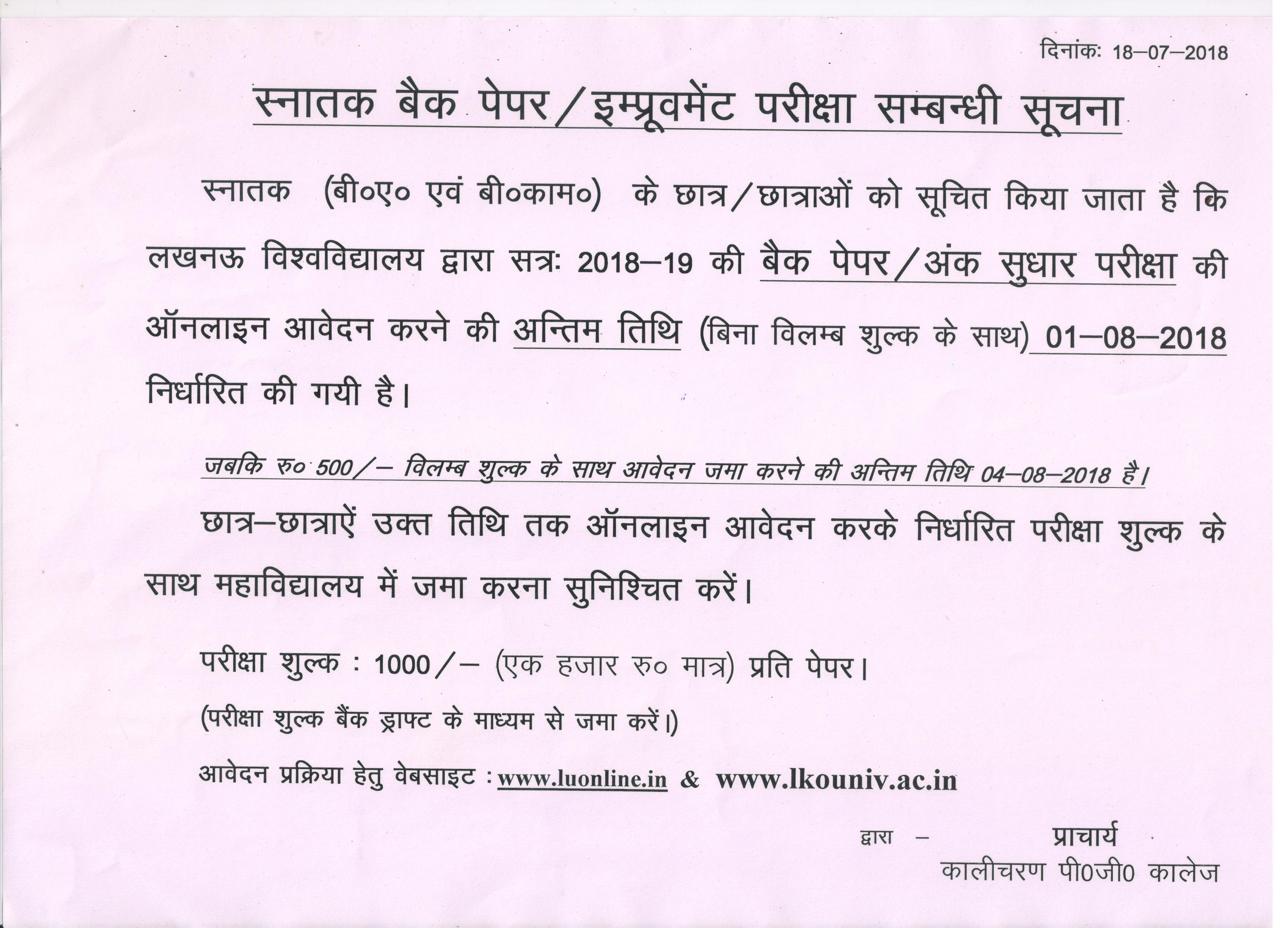 Kalicharan Degree College